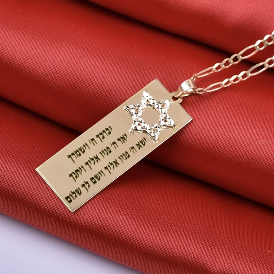 תליון משפחה ושרשרת בעיצוב מלבן עם מגן דוד בחיתוכי לייזר וחריטות - זהב אמיתי 14 קראט