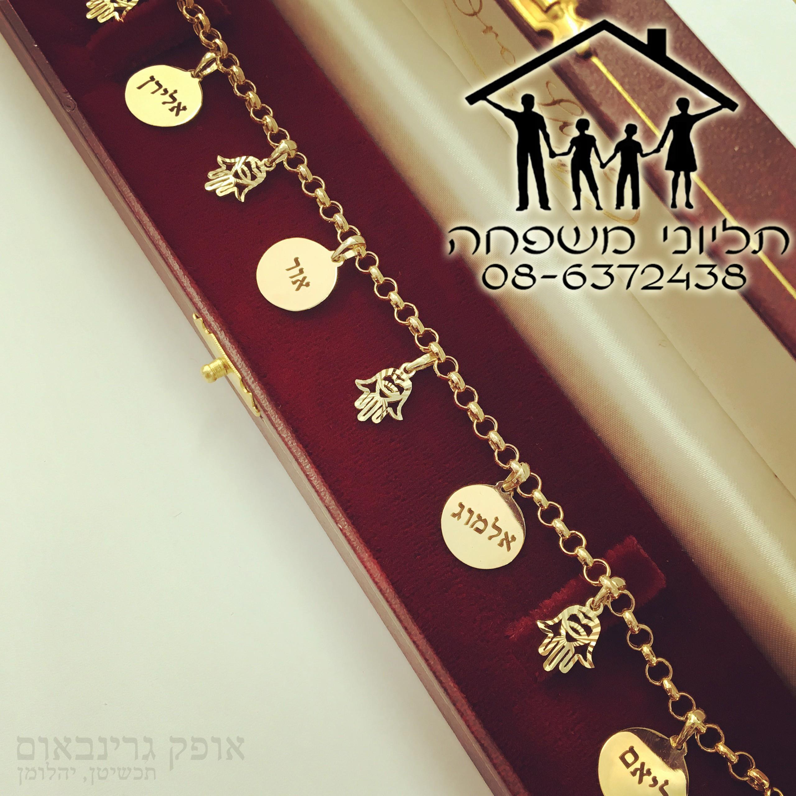 דגם 2001 - צמיד זהב צהוב\לבן 14 קראט