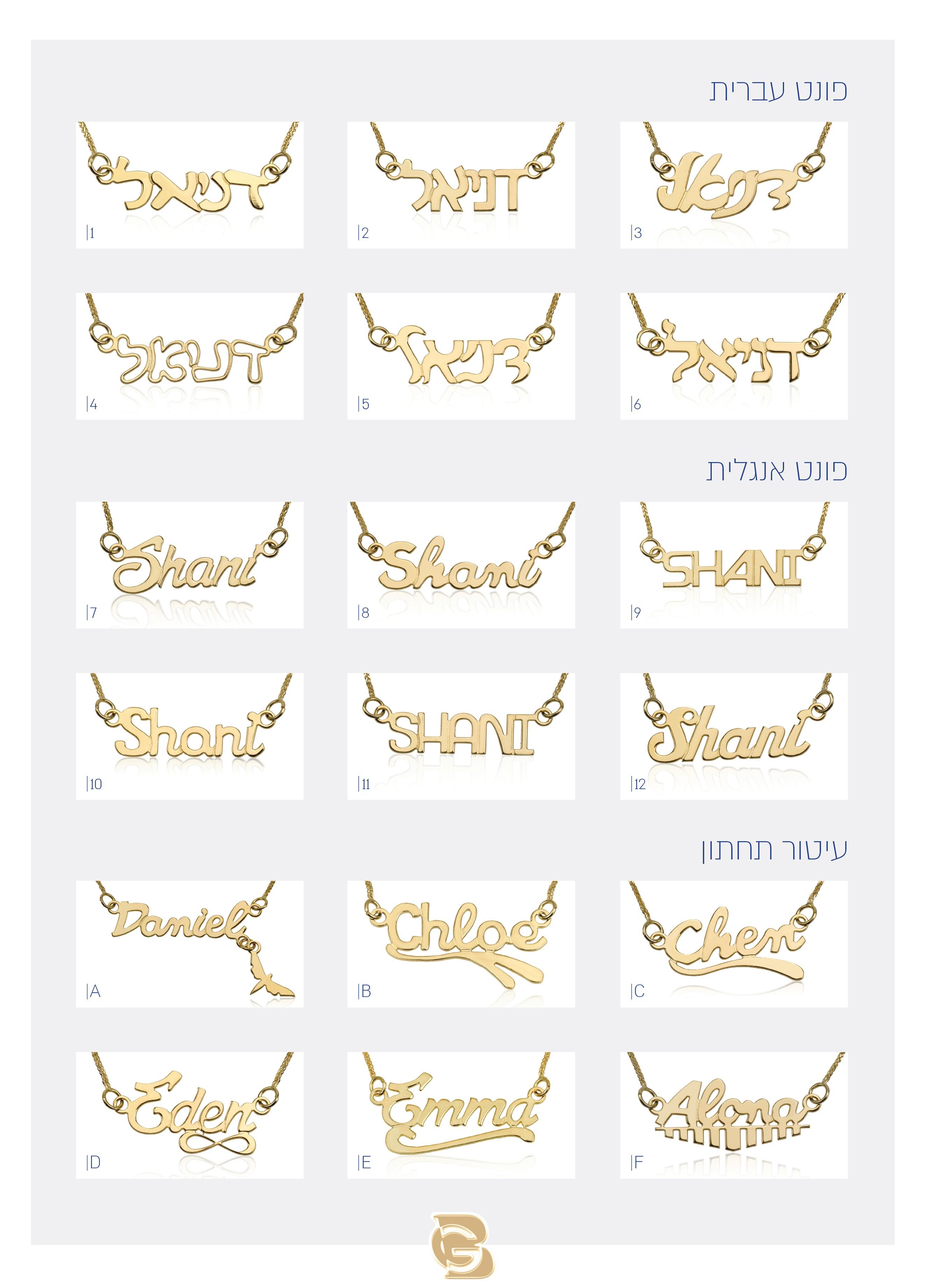 שרשרת שם דגם 1501 - זהב צהוב\לבן 14 קראט