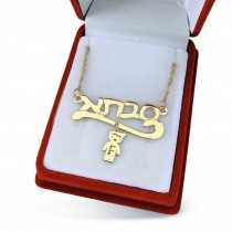 דגם 1582 - שרשרת ותליון שם סבתא/אמא עם נכדים/ילדים תלויים כולל חריטת שמות - זהב אמיתי 14 קראט