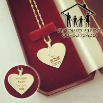תליון משפחה בצורת לב עם חמסה ושמות כולל שרשרת בזהב אמיתי 14 קראט