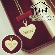 תליון משפחה ושרשרת בצורת לב עם חריטות - זהב אמיתי 14 קראט