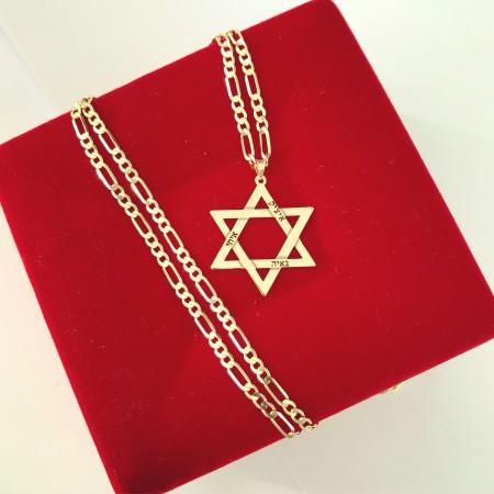 שרשרת ותליון מגן דוד עם חריטות לייזר - זהב אמיתי 14 קראט