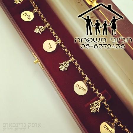 דגם 20001 - צמיד זהב צהוב\לבן 14 קראט עם שמות ילדים וחמסות בחיתוכי לייזר